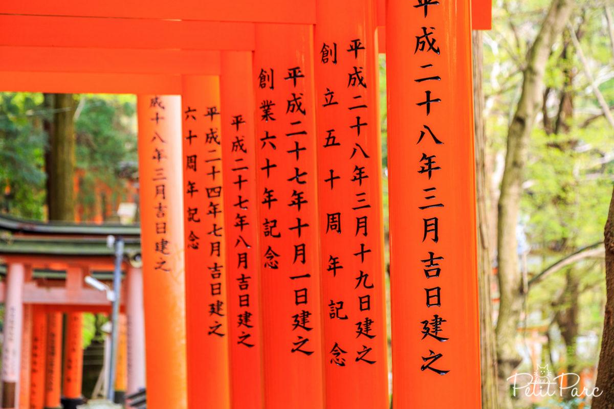 Inscriptions sur les torii